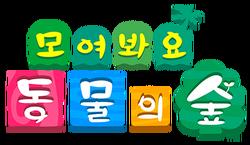 Acnh-logokr
