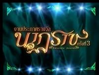 Nataraja Awards 2012