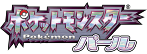 Pokemon Pearl Logo JP