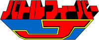Battle Fever J Logo