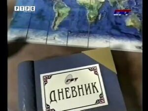 SRT Dnevnik 1995