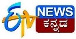 Etv News Kannada