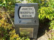 Site of Nihonkai Telecasting