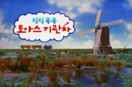 ThomasandFriendsKoreanTitleCard1