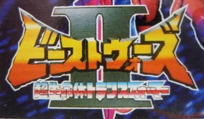 Beast Wars II logo