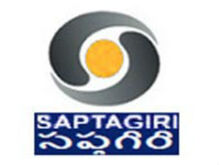 DD Saptagiri Logo