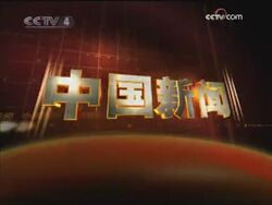 CCTV China News Intro 2009