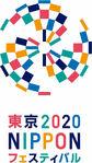Tokyo2020NipponFestJP vertical