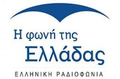 Η Φωνή της Ελλάδας