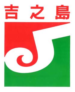 Jusco HKG 1987