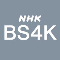 NHK BS4K 2020