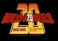 Sentai 20th Anniversary Logo