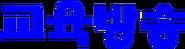교육방송 1995년