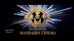 MandarinFilms2009