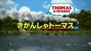 ThomasandFriendsJapaneseTitleCard6