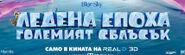 Ice Age 5 Bulgarian 2016