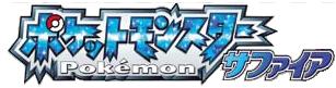 Pokemon Sapphire Logo JP