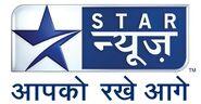 Star News Aapko Rakhe Aage