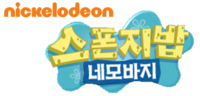 SpongeBob Korean logo