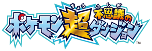 Pokémon Super Mystery Dungeon JP logo