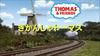 ThomasandFriendsJapaneseTitleCard5