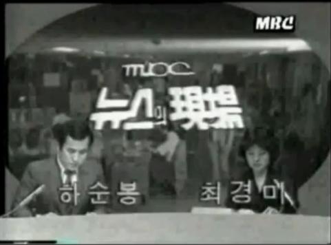 File Mbc Newsdesk 1977 Png