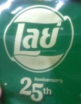 Lay's (Thailand)