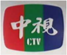 CTV logo 1980s-1997