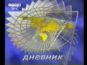 RTRS Dnevnik 1999