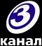 3 канал (г. Москва) (2001-2002) (использовался в эфире)