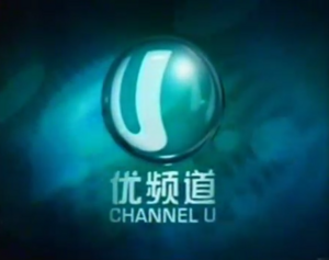 Channel u singapore