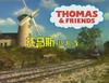 ThomasandFriendsChineseTitleCard3