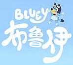 BlueyChineselogo