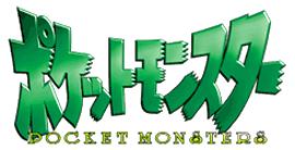 https://vignette.wikia.nocookie.net/logopedia/images/c/cd/Pocket_monsters.png