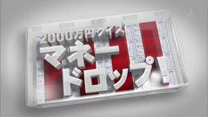 2000万円 Лого