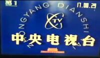 CCTV1992