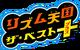 RhythmHeavenMegamix japan