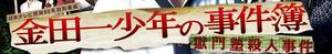 Kindaichi Shonen no Jikenbo Gokumon Juku Satsujin Jiken