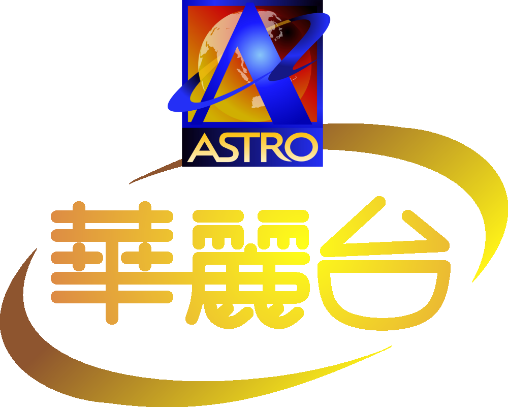 Astro Wah Lai Toi | Logopedia | FANDOM powered by Wikia