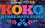Coco Poster mk