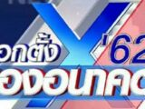 TV5 Election