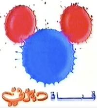 DisneyChannelMENA