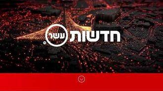 Eser Hadashot (Channel 10) Evening News Main Theme (2017)