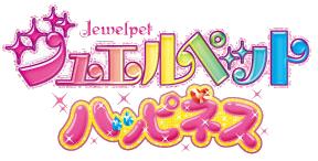 Jewelpet Happiness logo