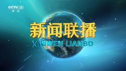 Xinwen Lianbo - CCTV 2020
