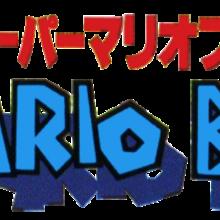 Super Mario Logopedia Fandom