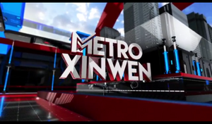 Metro Xinwen 2016