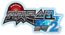 Pokémon Black 2 logo KO