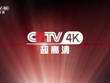 CCTV-4K