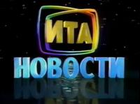 Novosti 1992 2